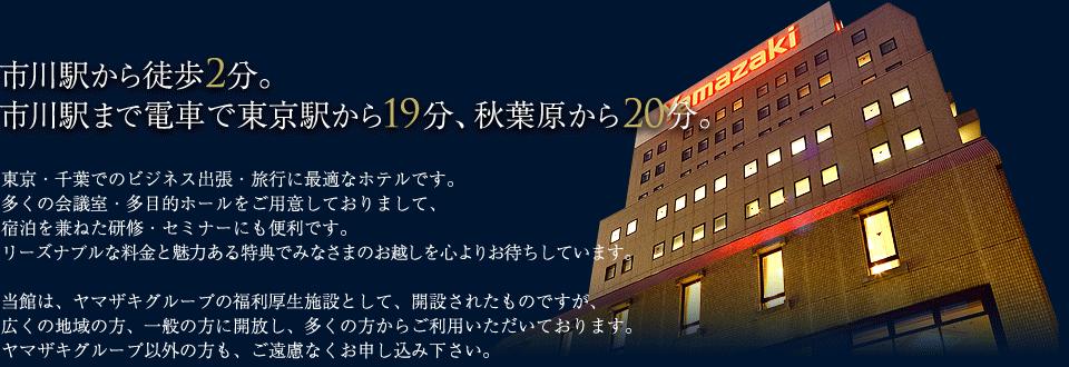 東京・千葉でのビジネス出張・旅行に最適なホテルです。
